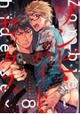 ゾンビ・ハイド・セックス【単話版】 8