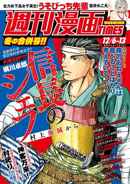 週刊漫画TIMES