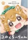 コロとちーちゃん 1巻 【紙・電子共通おまけ付き】