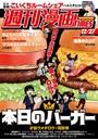 週刊漫画TIMES 2019年12/27号
