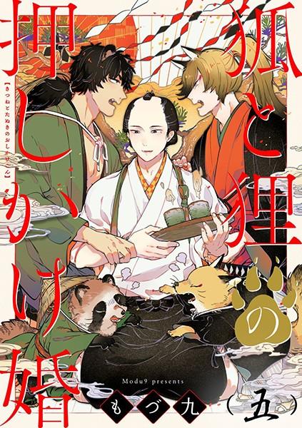 【ファンタジー BL漫画】狐と狸の押しかけ婚(単話)