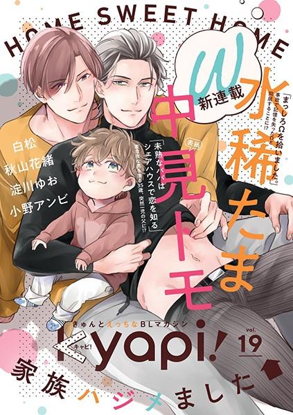 【恋愛 BL漫画】kyapi!vol.19