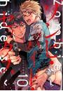 ゾンビ・ハイド・セックス【単話版】 10