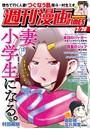 週刊漫画TIMES 2020年2/28号