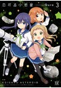 恋する小惑星(アステロイド) 3巻 【紙・電子共通おまけ付き】