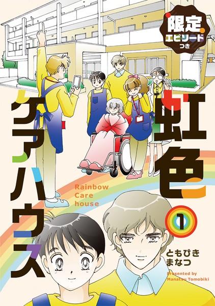 虹色ケアハウス【限定エピソード付き】 1巻