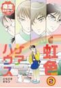 虹色ケアハウス【限定エピソード付き】 2巻