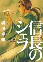 信長のシェフ 26巻 【電子共通おまけ付き】