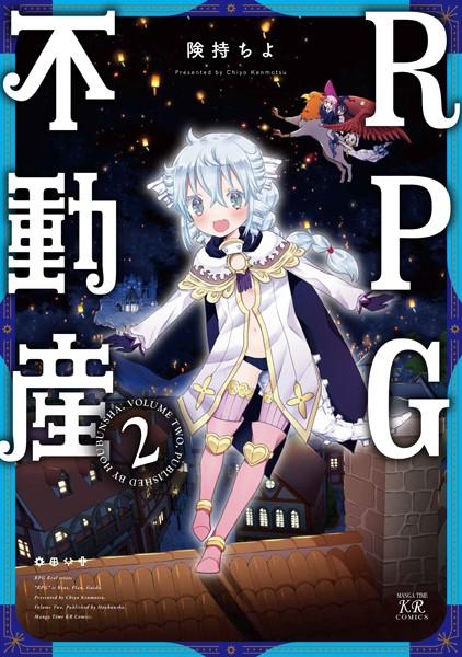 RPG不動産 2巻 【紙・電子共通おまけ付き】