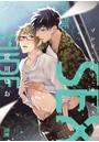 ゾンビ・ハイド・セックス【電子限定おまけ付き】 2巻