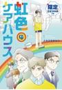 虹色ケアハウス【限定エピソード付き】 4巻