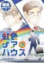 虹色ケアハウス【限定エピソード付き】 7巻