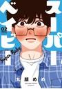 スーパーベイビー 2巻 【紙・電子共通おまけ付き】