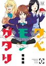 タベモノガタリ 2巻 【電子共通おまけ付き】