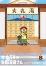 かわうその自転車屋さん 8巻 【紙・電子共通おまけ付き】