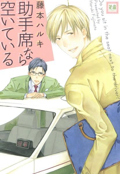 【スーツ BL漫画】助手席なら空いている
