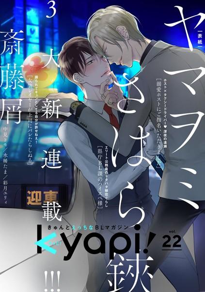【恋愛 BL漫画】kyapi!vol.22