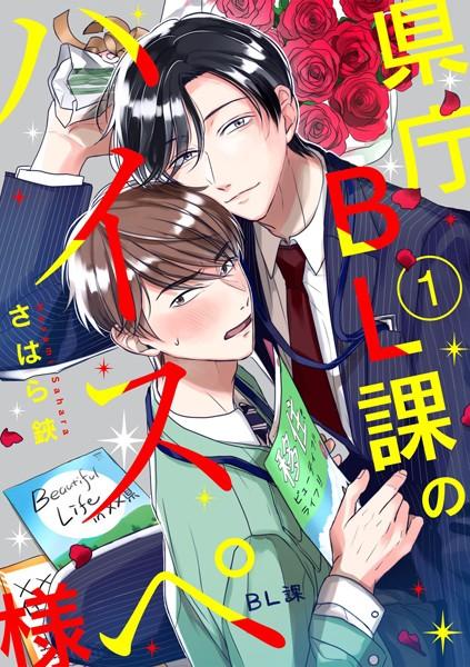 県庁BL課のハイスペ様【単話版】 1