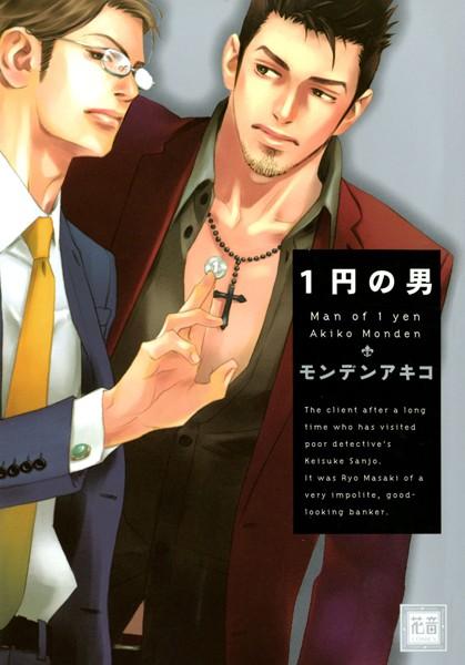 【スーツ BL漫画】1円の男