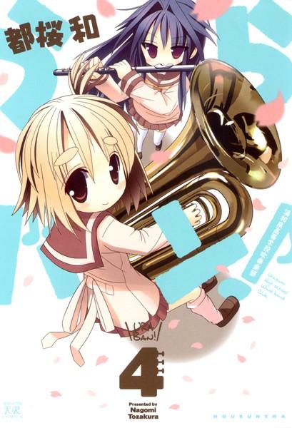 うらバン!浦和泉高等学校吹奏楽部