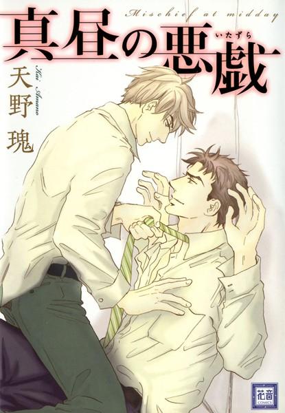 【ファンタジー BL漫画】真昼の悪戯