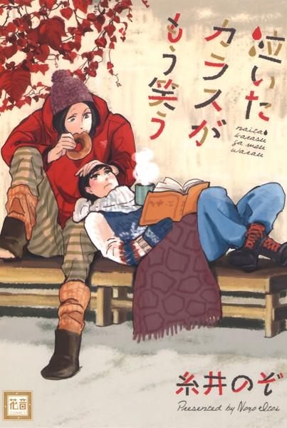 【恋愛 BL漫画】泣いたカラスがもう笑う