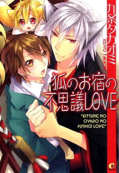 【ファンタジー BL漫画】狐のお宿の不思議LOVE