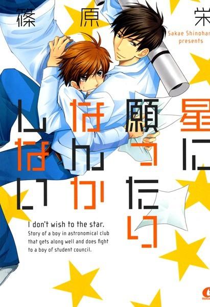 【メガネ BL漫画】星に願ったりなんかしない