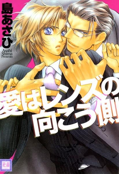 【スーツ BL漫画】愛はレンズの向こう側