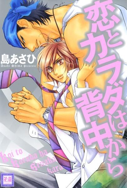 【社会人 BL漫画】恋とカラダは背中から