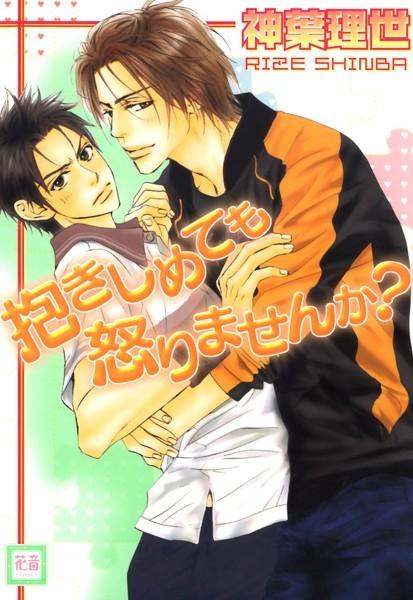 【社会人 BL漫画】抱きしめても怒りませんか?