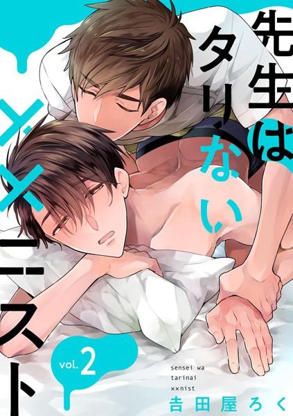 【年下攻め BL漫画】先生はタリない××ニスト(単話)