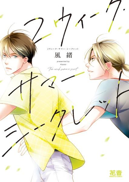 【学生 BL漫画】2ウィーク・サマー・シークレット