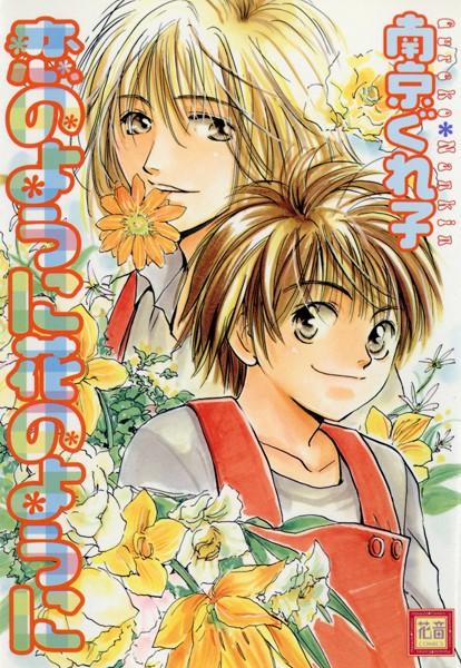 【ファンタジー BL漫画】恋のように花のように