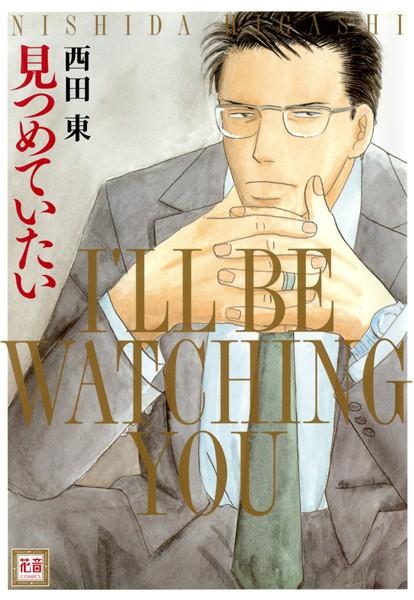 【社会人 BL漫画】見つめていたい