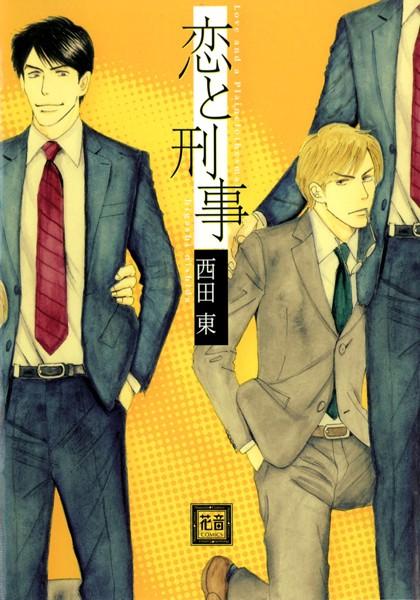 【スーツ BL漫画】恋と刑事