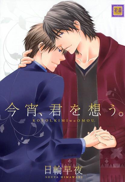 【ホームドラマ・同居 BL漫画】今宵、君を想う。