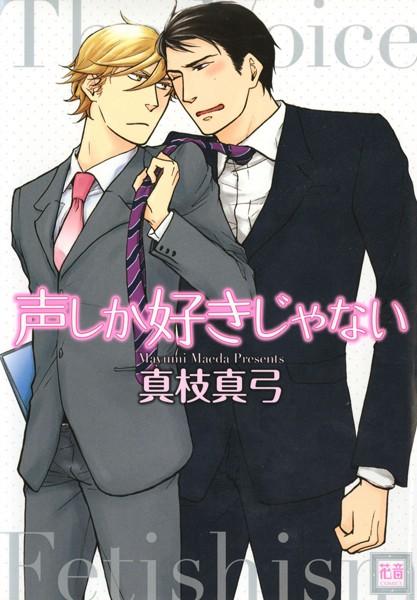 【スーツ BL漫画】声しか好きじゃない
