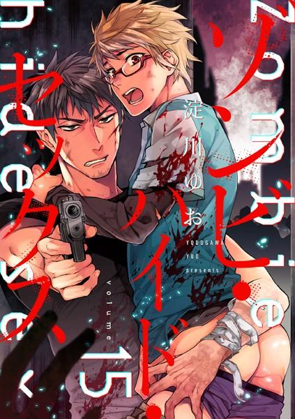 【ファンタジー BL漫画】ゾンビ・ハイド・セックス(単話)