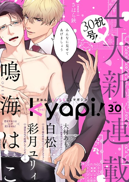 【恋愛 BL漫画】kyapi!vol.30