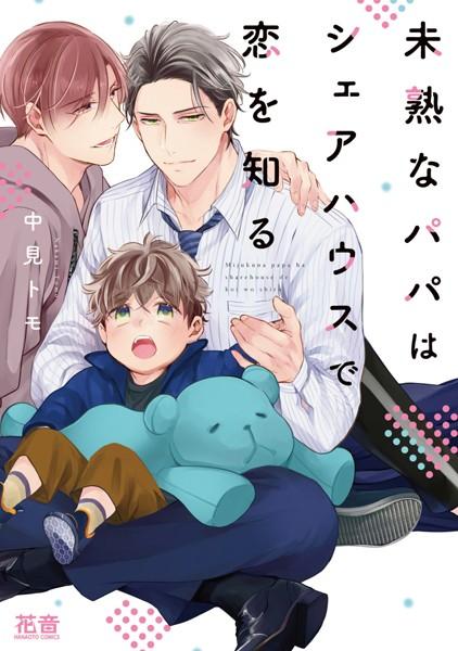 【ホームドラマ・同居 BL漫画】未熟なパパはシェアハウスで恋を知る