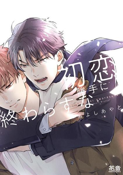 【恋愛 BL漫画】初恋勝手に終わらすな