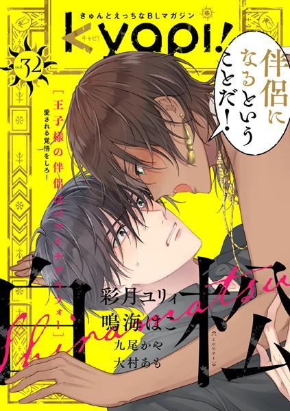【恋愛 BL漫画】kyapi!vol.32