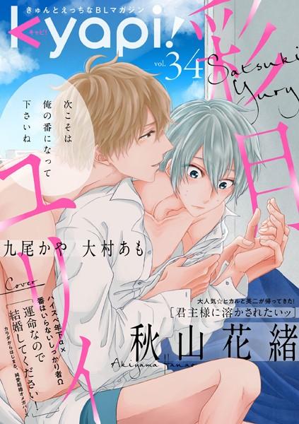 【恋愛 BL漫画】kyapi!vol.34
