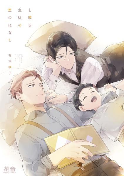 【恋愛 BL漫画】と或る主従の恋のはなし