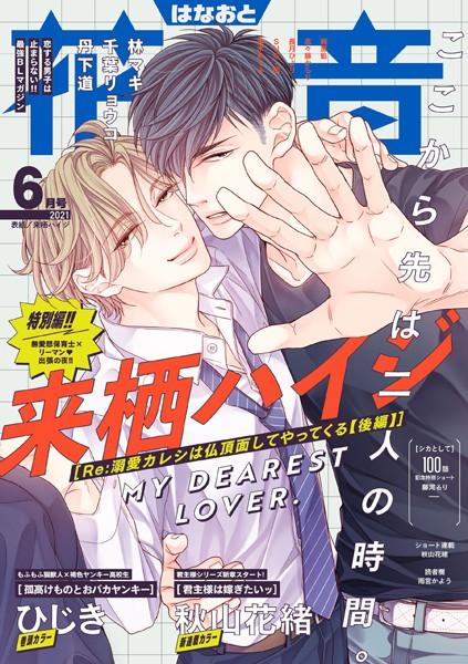 【恋愛 BL漫画】花音2021年6月号
