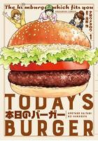 本日のバーガー【期間限定無料版】