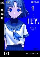 ILY. 【単話版】【期間限定無料版】
