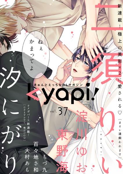 【恋愛 BL漫画】kyapi!vol.37