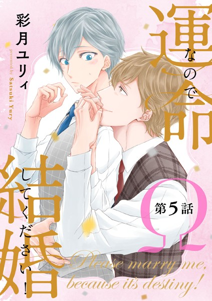 【社会人 BL漫画】運命なので結婚してください!(単話)
